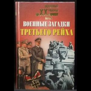 Непомнящий Н. - Военные загадки Третьего рейха