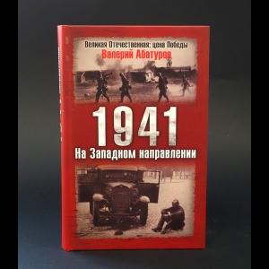 Абатуров Валерий  - 1941 на Западном направлении