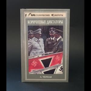 Черная Л. - Коричневые диктаторы