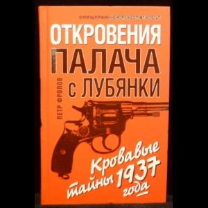 Фролов П.А. - Откровения палача с Лубянки. Кровавые тайны 1937 года