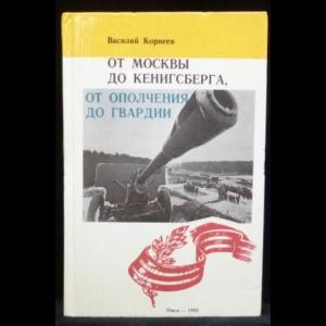Корнеев Василий - От Москвы до Кенигсберга, от ополчения до гвардии