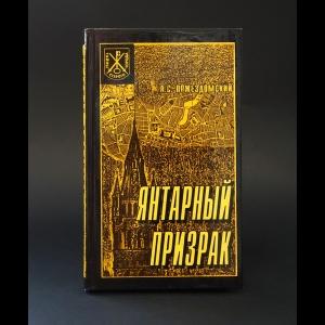 Пржездомский А. - Янтарный призрак