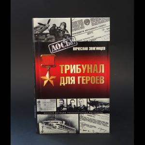 Звягинцев Вячеслав  - Трибунал для героев