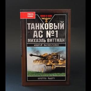 Васильченко Андрей - Танковый АС №1 Михаэль Виттман