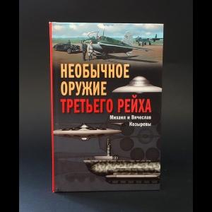 Козырев Михаил, Козырев Вячеслав - Необычное оружие Третьего рейха