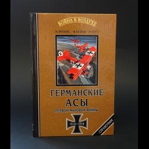 Норман Л.Р. Фрэнкс, Фрэнк У. Бейли, Рассел Гест - Германские асы Первой мировой войны 1914-1918