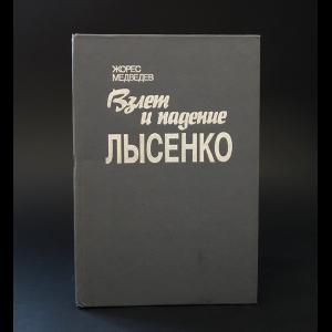 Медведев Жорес  - Взлет и падение Лысенко