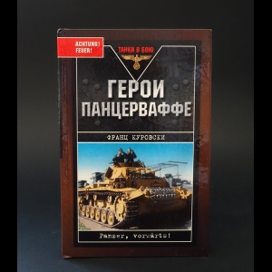 Куровски Франц  - Герои Панцерваффе