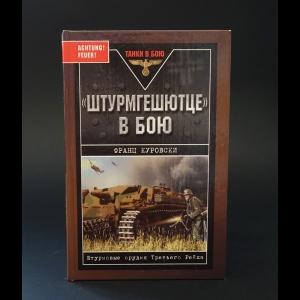 Куровски Франц  - Штурмгешютце в бою. Штурмовые орудия Третьего Рейха