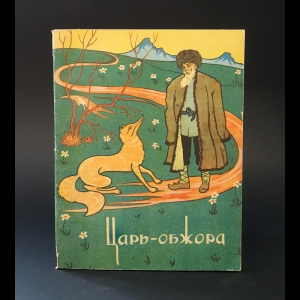 Авторский коллектив - Царь-обжора.Туркменские народные сказки