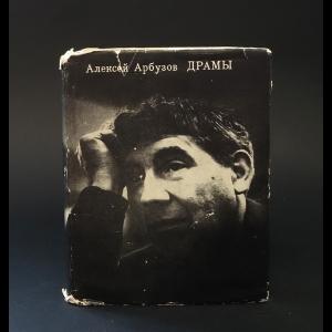 Арбузов Алексей - Алексей Арбузов Драмы