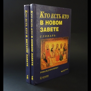 Авторский коллектив - Кто есть кто в Ветхом Завете. Кто есть кто в Новом Завете (комплект из 2 книг)