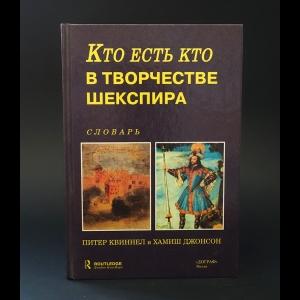 Квиннел Питер, Джонсон Хамиш - Кто есть кто в творчестве Шекспира