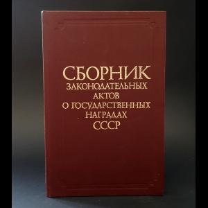 Авторский коллектив - Сборник законодательных актов о государственных наградах СССР