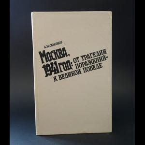 Самсонов А.М. - Москва, 1941 год. От трагедии поражений - к великой победе