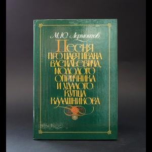 Лермонтов М.Ю. - Песня про царя Ивана Васильевича, молодого опричника и удалого купца Калашникова