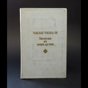 Чжан Тянь-и - Записки из мира духов