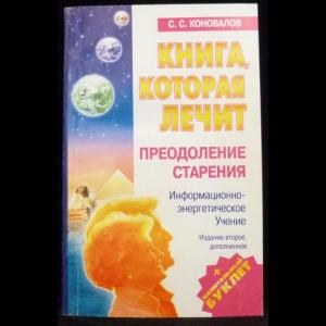 Коновалов С.С. - Преодоление старения. Информационно-энергетическое Учение. 7