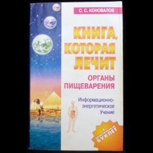 Коновалов С.С. - Органы пищеварения. Информационно-энергетическое Учение. 2