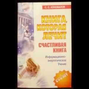 Коновалов С.С. - Счастливая книга. Информационно-энергетическое Учение. 17