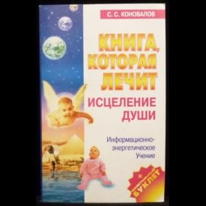 Коновалов С.С. - Исцеление Души. Информационно-энергетическое Учение. 8