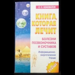 Коновалов С.С. - Болезни позвоночника и суставов. Информационно-энергетическое Учение. 6