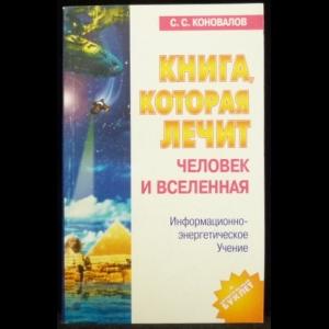Коновалов С.С. - Человек и Вселенная. Информационно-энергетическое Учение. 5