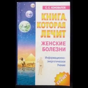 Коновалов С.С. - Женские болезни.. Информационно-энергетическое Учение.3