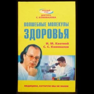 Коновалов С.С., Кветной И.М. - Волшебные молекулы здоровья