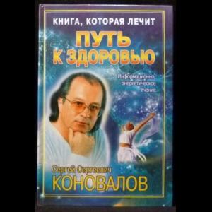 Коновалов С.С. - Книга, которая лечит. Путь к здоровью. Информационно-энергетическое учение.
