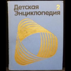 Авторский коллектив - Детская энциклопедия. Том 2