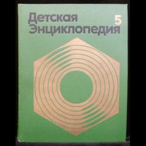 Авторский коллектив - Детская энциклопедия. Том 5
