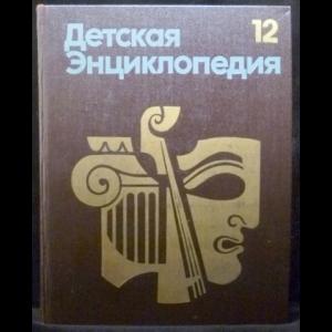Авторский коллектив - Детская энциклопедия. Том 12