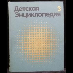 Авторский коллектив - Детская энциклопедия. Том 3