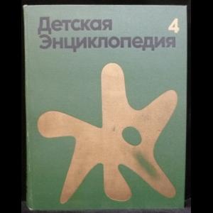 Авторский коллектив - Детская энциклопедия. Том 4