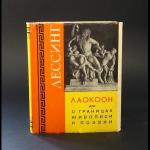 Лессинг Готхольд Эфраим - Лаокоон, или о границах живописи и поэзии