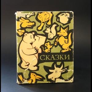 Авторский коллектив - Сказки о животных. Латышские народные сказки