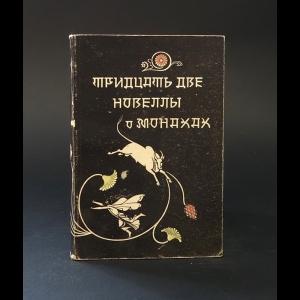 Авторский коллектив - Тридцать две новеллы о монахах