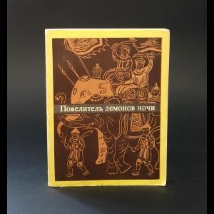 Авторский коллектив - Повелитель демонов ночи. Старинная вьетнамская проза