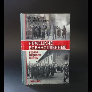 Карель Пауль, Беддекер Гюнтер - Немецкие военнопленные Второй мировой войны. 1939-1945