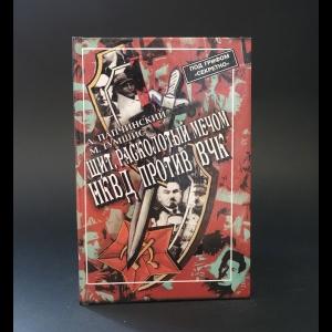Папчинский А., Тумшис М. - Щит, расколотый мечом НКВД против ВКЧ