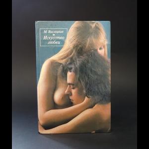 Авторский коллектив - Искусство любви