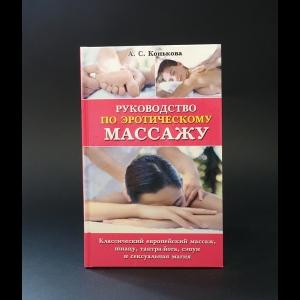 Конькова А.С. - Руководство по эротическому массажу