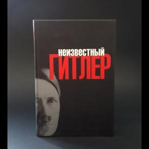 Уль Маттиас, Эберле Хенрик - Неизвестный Гитлер