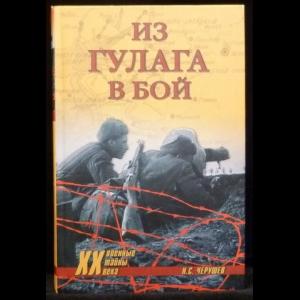 Черушев Н.С. - Из ГУЛАГа - в бой