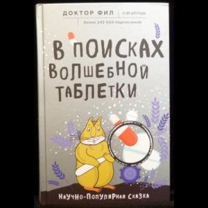 Кузьменко Ф.Г. - В поисках волшебной таблетки. Научно-популярная сказка