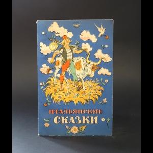 Авторский коллектив - Итальянские сказки. Обработанные Итало Кальвино