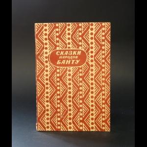 Авторский коллектив - Сказки народов Банту