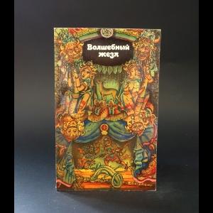 Авторский коллектив - Волшебный жезл. Сказки народов Индонезии и Малайзии