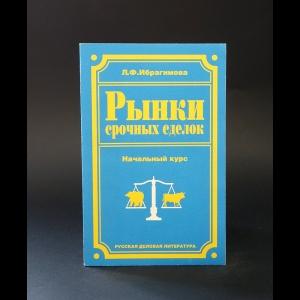 Ибрагимова Л.Ф. - Рынки срочных сделок